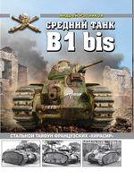 Средний танк B1 bis. Стальной тайфун французских «кирасир»