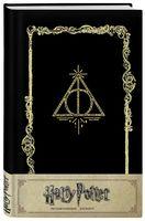 """Блокнот в линейку """"Гарри Поттер. Дары смерти"""" (А5)"""