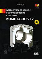Автоматизированное проектирование в системе КОМПАС-3D V12 (+ DVD)