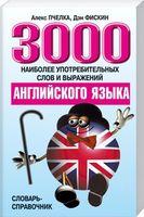 3000 наиболее употребительных слов и выражений английского языка. Словарь-справочник