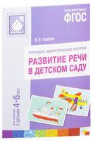 Развитие речи в детском саду. Наглядно-дидактическое пособие для занятий с детьми 4-6 лет