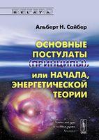 Основные постулаты (принципы), или начала, энергетической теории
