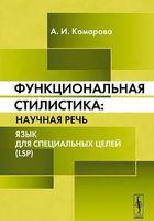 Функциональная стилистика. Научная речь. Язык для специальных целей (LSP)
