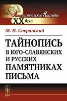 Тайнопись в юго-славянских и русских памятниках письма