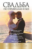 Свадьба по правилам и без. Полное руководство для подготовки к свадьбе