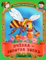 Пчелка - золотая холка