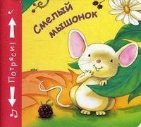 Смелый мышонок. Книжка-пищалка