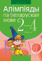 Алімпіяды па беларускай мове. 2-4 класы