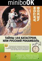 Тайны 144 катастроф, или Русский Рокамболь (м)