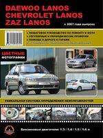 Daewoo / ZAZ Lanos / Chevrolet Lanos с 2007 г. Руководство по ремонту и эксплуатации