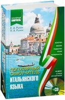 Популярный самоучитель итальянского языка (+ CD)