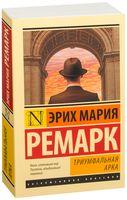 Триумфальная арка (м)