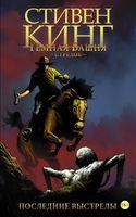 Темная башня. Часть 11. Стрелок. Книга 6. Последние выстрелы