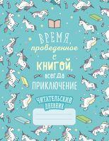 """Читательский дневник """"Единороги. Время, проведенное с книгой, всегда приключение"""""""