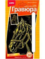 """Гравюра """"Мудрый конь"""" (золото)"""