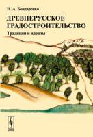 Древнерусское градостроительство. Традиции и идеалы (м)