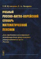 Учебный русско-англо-корейский словарь математической лексики
