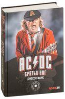 AC/DC. Братья Янг