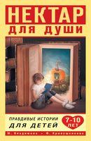 Нектар для души. Правдивые истории для детей 7-10 лет (м)