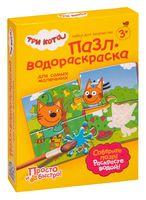 """Пазл-водораскраска """"Три кота. По ягоды"""" (4 элемента)"""