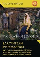 Русская мифология. Властители мироздания