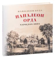 Наполеон Орда