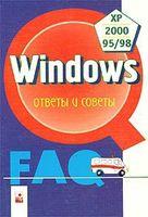 Windows. Ответы и советы