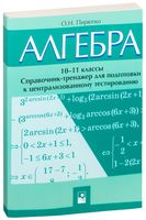 Алгебра. 10-11 классы. Справочник-тренажер для подготовки к централизованному тестированию