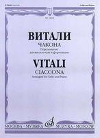 Витали. Чакона. Переложение для виолончели и фортепиано