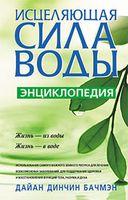 Исцеляющая сила воды. Энциклопедия
