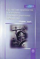 Организация производства и менеджмент на машиностроительных предприятиях. Сборник задач