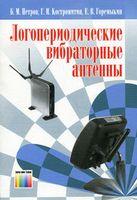 Логопериодические вибраторные антенны (+ CD)
