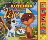 Котенок по имени Гав. Книжка-игрушка (5 звуковых кнопок)