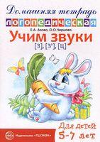 Учим звуки [з], [з`], [ц]. Домашняя логопедическая тетрадь для детей 5-7 лет
