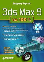 3ds Max 9 на 100% (+ DVD)