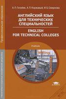 Английский язык для технических специальностей