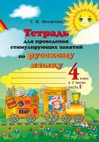 Тетрадь для проведения стимулирующих занятий по русскому языку. 4 класс. Часть 1
