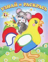 Мышонок и петух. Раскраска