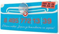 """Визитная карточка """"Правила парковки"""" (голубая, арт. 03-00012)"""