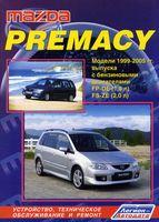 Mazda Premacy 1999-2005 гг. Устройство, техническое обслуживание и ремонт