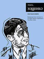 Мих. Зощенко. Собрание сочинений. Голубая книга
