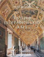 Музеи Ватикана. Галерея географических карт