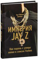 Империя Jay Z