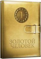 """Записная книжка """"Золотой человек"""" (А5)"""