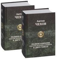 Антон Чехов. Полное собрание повестей, рассказов и юморесок в двух томах