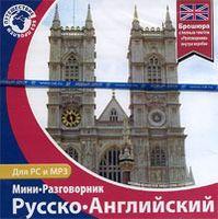 Русско-английский мини-разговорник для PC и MP3