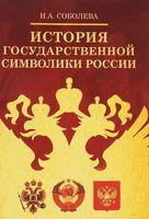 История государственной символики России