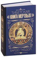 Бардо Тхёдол. Тибетская книга мертвых