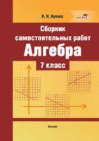 Сборник самостоятельных работ. Алгебра. 7 класс
