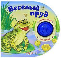 Веселый пруд. Книжка-игрушка